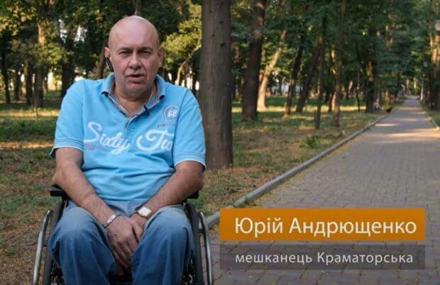 Доступне середовище: чому універсальний дизайн зручний для усіх мешканців. краматорськ, юрій андрющенко, доступність, універсальний дизайн, інвалідність