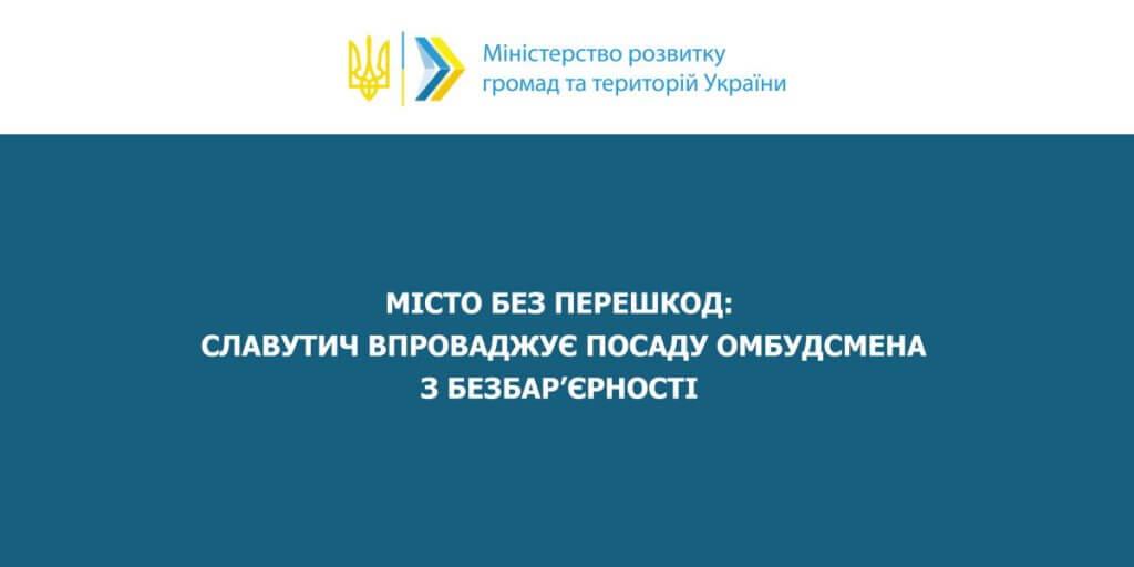Місто без перешкод: Славутич впроваджує посаду омбудсмена з безбар'єрності. славутич, доступність, омбудсмен з безбар'єрності, посада, інклюзія