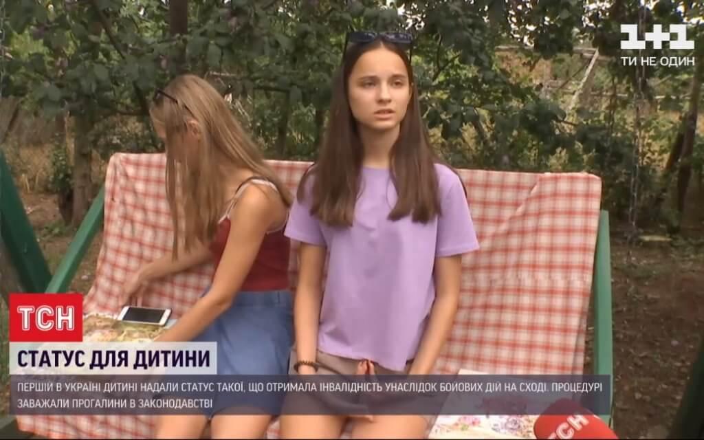 """В Україні вперше статус """"інвалід війни"""" надали дівчинці, яка отримала поранення від обстрілів на Сході (ВІДЕО). дівчинка, обстріл, поранення, статус, інвалідність"""