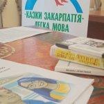 Тексти п'яти закарпатських казок адаптували для людей, які мають труднощі з читанням (ФОТО, ВІДЕО)