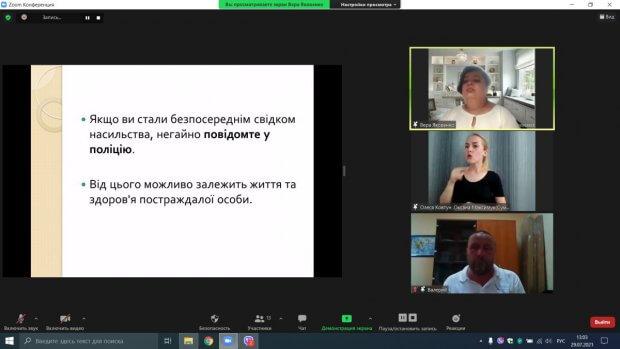 На Полтавщині проведено тренінги «Протидії домашньому насильству під час пандемії COVID-19» для людей з порушенням слуху. сумська область, домашнє насильство, пандемія, порушення слуху, тренинг