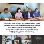 Відбулось засідання Координаційної ради з питань реалізації Імплементаційної угоди між Кабінетом Міністрів України та Організацією HATO щодо співпраці у сфері медичної реабілітації