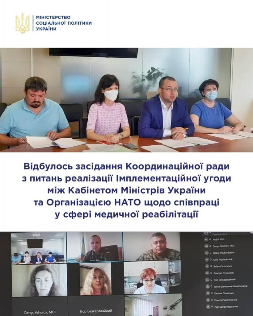 Відбулось засідання Координаційної ради з питань реалізації Імплементаційної угоди між Кабінетом Міністрів України та Організацією HATO щодо співпраці у сфері медичної реабілітації. hato, військовослужбовець, засідання, протезування, співпраця