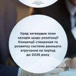 Уряд затвердив план заходів щодо реалізації Концепції створення та розвитку системи раннього втручання на період до 2026 року