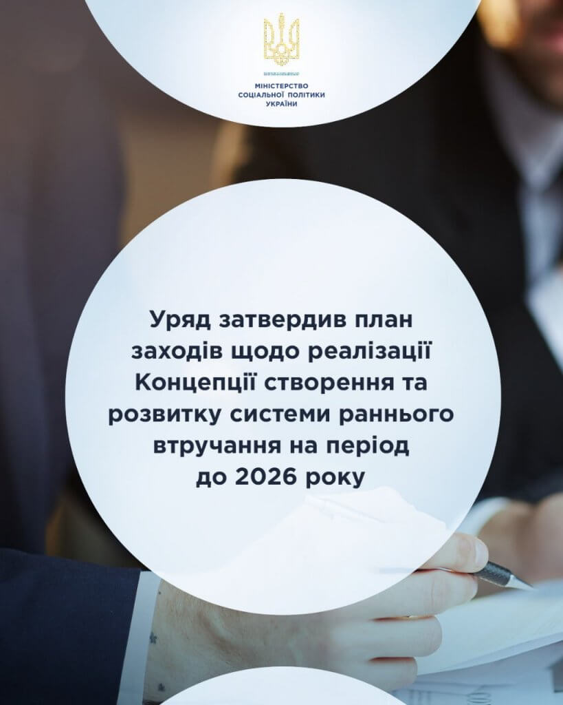 Уряд затвердив план заходів щодо реалізації Концепції створення та розвитку системи раннього втручання на період до 2026 року. концепція, уряд, раннє втручання, розвиток, створення