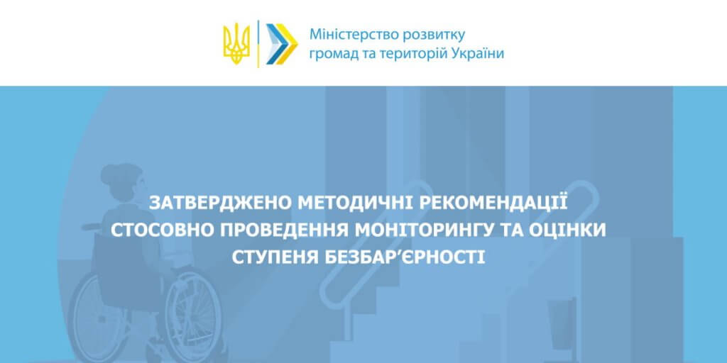 Мінрегіон: Затверджено Методичні рекомендації щодо проведення моніторингу та оцінки ступеня безбар'єрності. безбар'єрність, моніторинг, оцінка, рекомендація, інвалідність