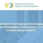 Мінрегіон: Затверджено Методичні рекомендації щодо проведення моніторингу та оцінки ступеня безбар'єрності