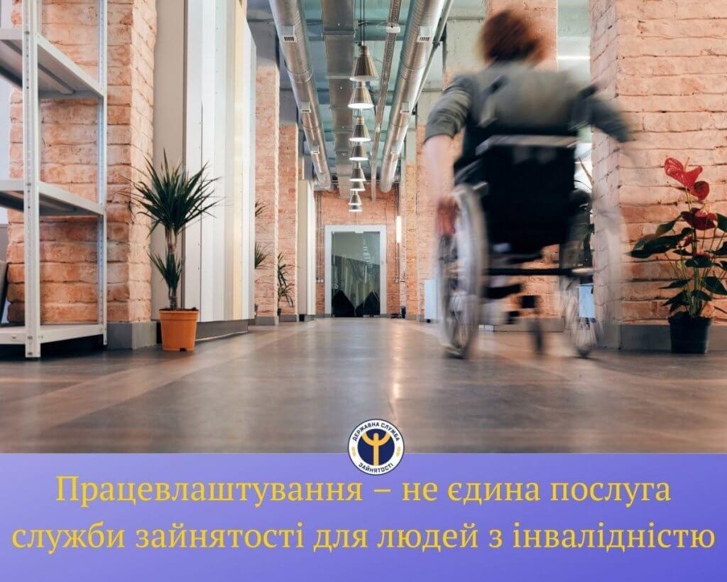 Працевлаштування – не єдина послуга служби зайнятості для людей з інвалідністю. черкащина, працевлаштування, служба зайнятості, суспільство, інвалідність