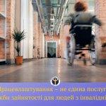 Працевлаштування – не єдина послуга служби зайнятості для людей з інвалідністю