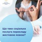 Що таке соціальна послуга перекладу жестовою мовою?