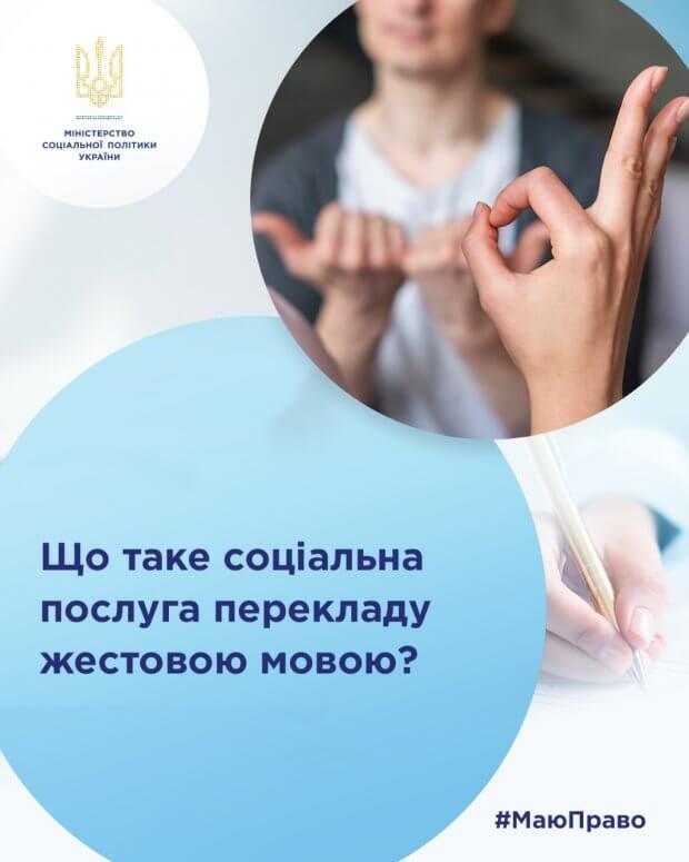 Що таке соціальна послуга перекладу жестовою мовою?. жестова мова, нечуючий, переклад, слабочуючий, соціальна послуга