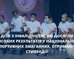 Діти з інвалідністю, які досягли високих результатів у національних спортивних змаганнях, отримають стипендії. діти, змагання, стипендія, тренер, інвалідність