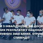 Діти з інвалідністю, які досягли високих результатів у національних спортивних змаганнях, отримають стипендії