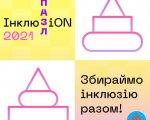 АНОНС! З 10 по 30 вересня у Харкові пройде фестиваль ІнклюзіON-Пазл 2021. харків, суспільство, фестиваль інклюзіon-пазл 2021, інвалідність, інклюзія