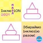 АНОНС! З 10 по 30 вересня у Харкові пройде фестиваль ІнклюзіON-Пазл 2021