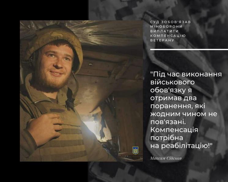 Боєць з Дніпра через суд вибивав компенсацію за друге поранення на війні. максим сіденко, ветеран, поранення, суд, інвалідність