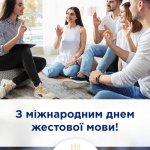 23 вересня – Міжнародний день жестових мов