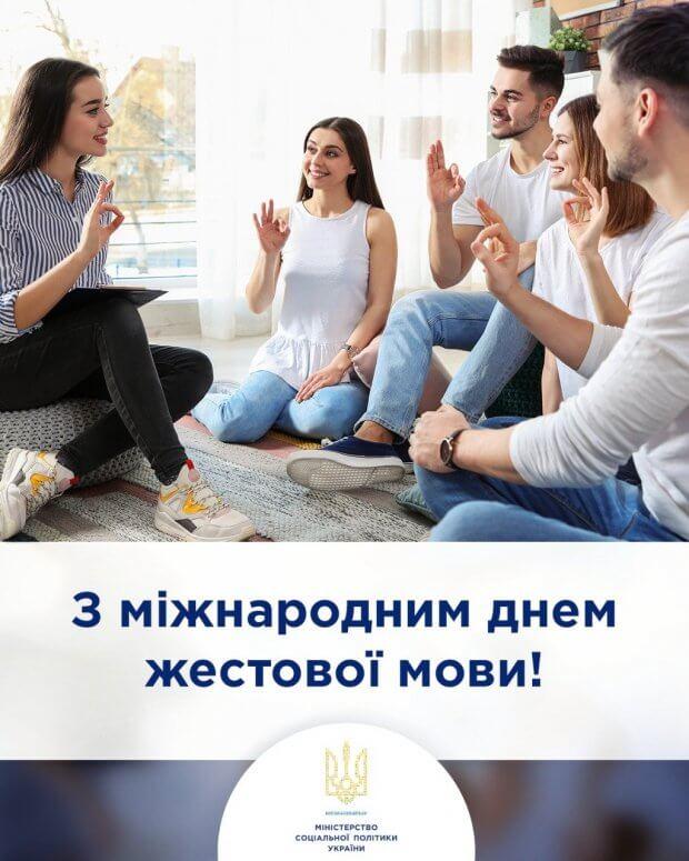23 вересня – Міжнародний день жестових мов. національна стратегія, безбар'єрний простір, жестова мова, порушення слуху, суспільство