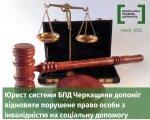 Юрист системи БПД Черкащини допоміг відновити порушене право особи з інвалідністю на соціальну допомогу. бпд, грошова допомога, суд, юрист, інвалідність