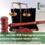 Юрист системи БПД Черкащини допоміг відновити порушене право особи з інвалідністю на соціальну допомогу