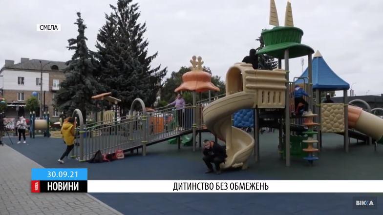 Відкрили перший інклюзивний майданчик на Черкащині (ВІДЕО). черкащина, діти, проєкт дитинство без обмежень, інвалідність, інклюзивний майданчик