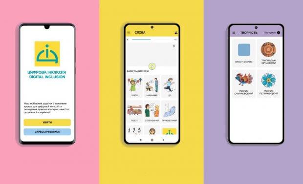 Перший україномовний мобільний додаток Digital Inclusion для безбар'єрного спілкування та розвитку творчості. мобільний додаток digital inclusion, реабілітація, соціалізація, спілкування, інклюзія