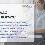 Набрала чинності Методика забезпечення осіб з інвалідністю, які бажають взяти участь у конкурсі на зайняття посад державної служби, розумним пристосуванням