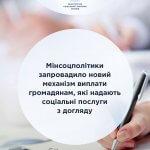 Мінсоцполітики запровадило новий механізм виплати громадянам, які надають соціальні послуги з догляду