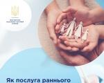 Як послуга раннього втручання допомагає зберегти здоров'я маленької дитини?. дитина, послуга, раннє втручання, інвалідизація, інвалідність
