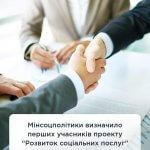 """Мінсоцполітики визначило перших учасників проекту """"Розвиток соціальних послуг"""""""