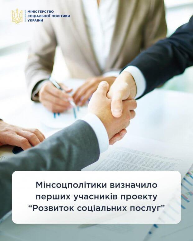 """Мінсоцполітики визначило перших учасників проекту """"Розвиток соціальних послуг"""". мінсоцполітики, проект, соціальна послуга, територіальна громада, інвалідність"""