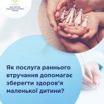 Як послуга раннього втручання допомагає зберегти здоров'я маленької дитини?
