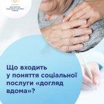 Що входить у поняття соціальної послуги «догляд вдома»?