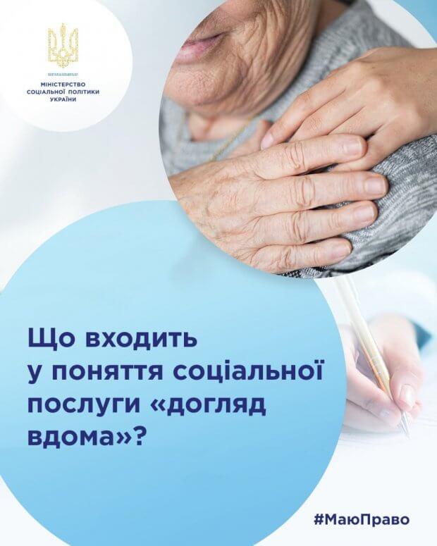 Що входить у поняття соціальної послуги «догляд вдома»?. догляд вдома, допомога, послуга, соціальний працівник, інвалідність